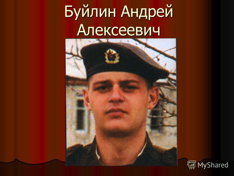 Буйлин Андрей Алексеевич