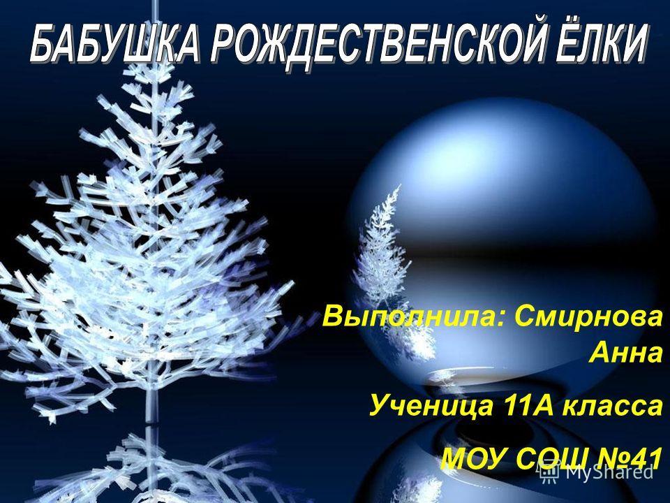 Выполнила: Смирнова Анна Ученица 11А класса МОУ СОШ 41
