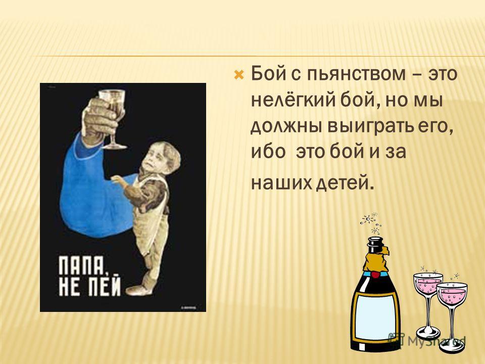 Бой с пьянством – это нелёгкий бой, но мы должны выиграть его, ибо это бой и за наших детей.