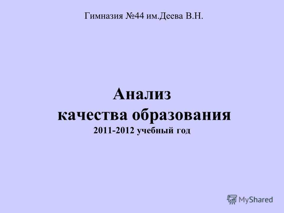 Анализ качества образования 2011-2012 учебный год Гимназия 44 им.Деева В.Н.