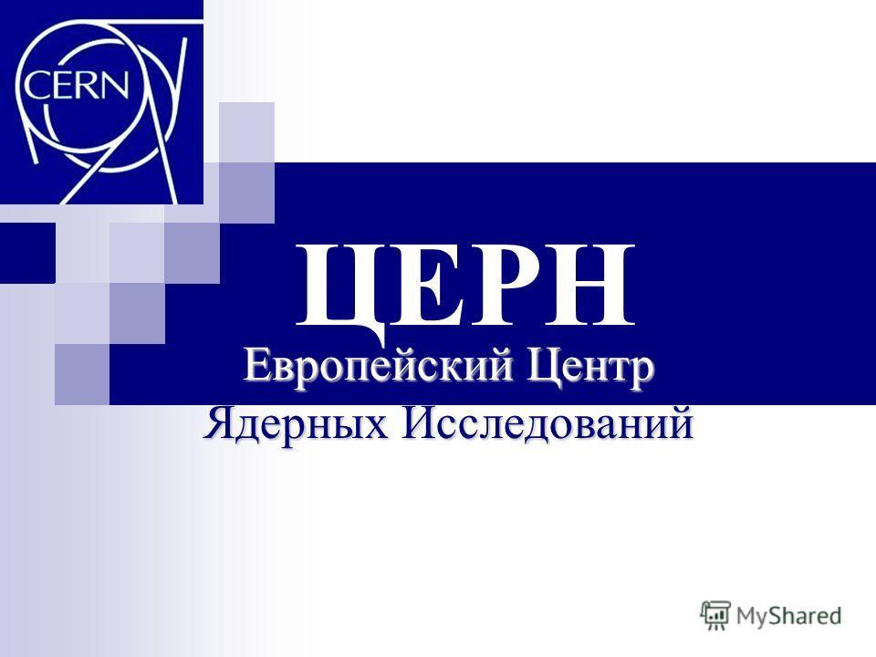 ЦЕРН Европейский Центр Ядерных Исследований