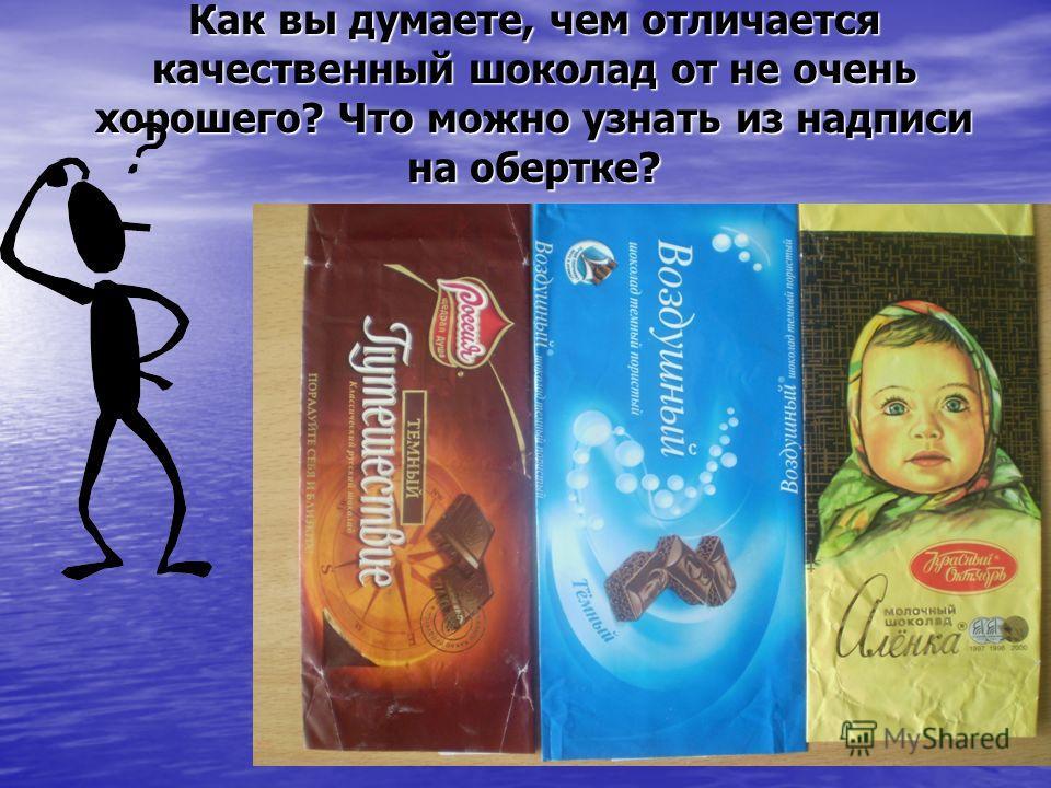 Как вы думаете, чем отличается качественный шоколад от не очень хорошего? Что можно узнать из надписи на обертке?