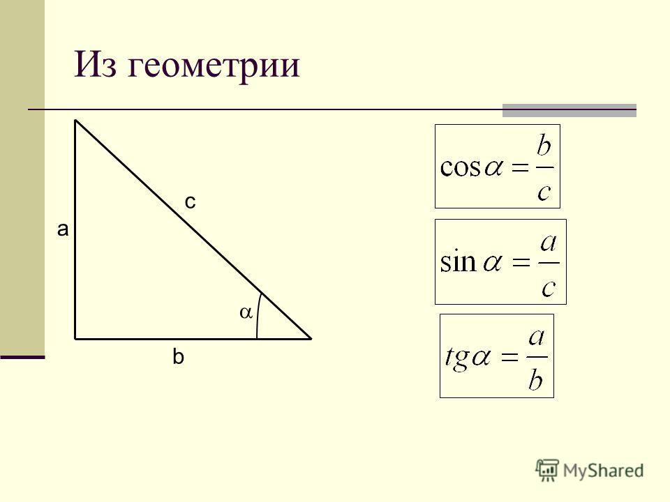 Из геометрии b a с