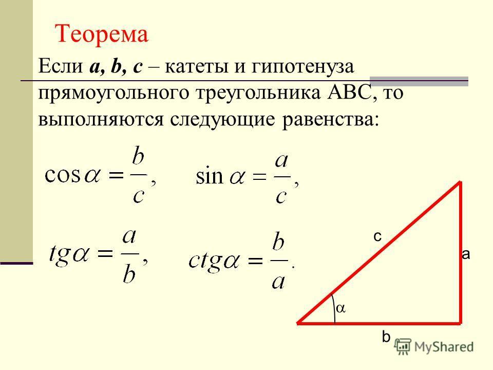 Теорема Если а, b, c – катеты и гипотенуза прямоугольного треугольника АВС, то выполняются следующие равенства: b a с