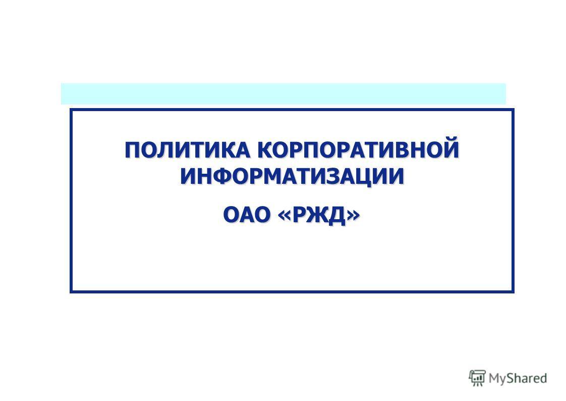ПОЛИТИКА КОРПОРАТИВНОЙ ИНФОРМАТИЗАЦИИ ОАО «РЖД»