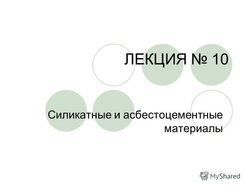 ЛЕКЦИЯ 10 Силикатные и асбестоцементные материалы