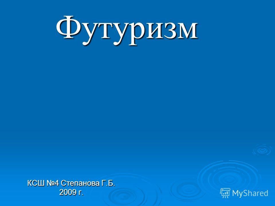 Футуризм КСШ 4 Степанова Г.Б. 2009 г.