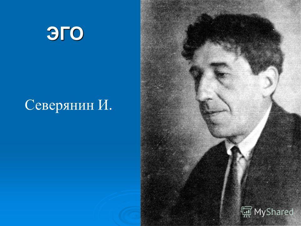 Северянин И. ЭГО