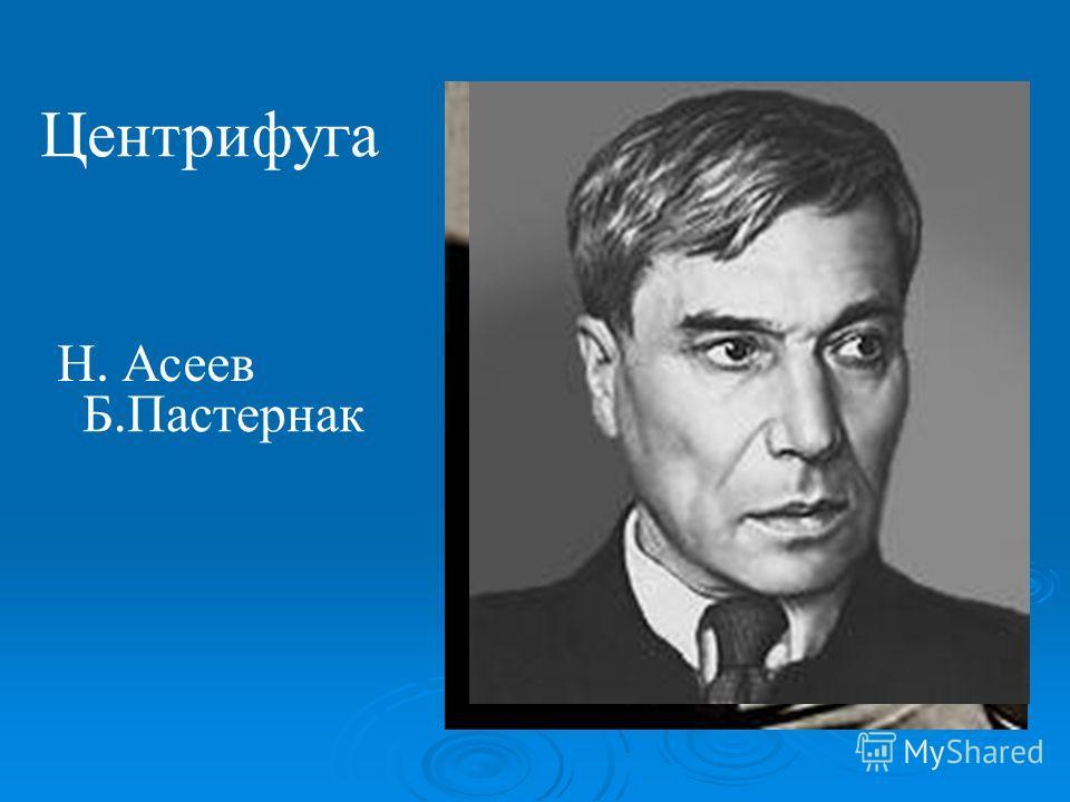 Центрифуга Б. Пастернак Н. Асеев