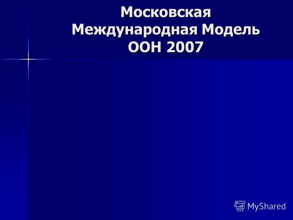Московская Международная Модель ООН 2007