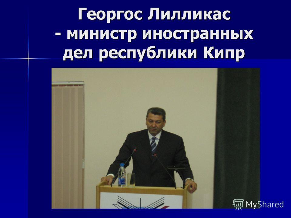 Георгос Лилликас - министр иностранных дел республики Кипр