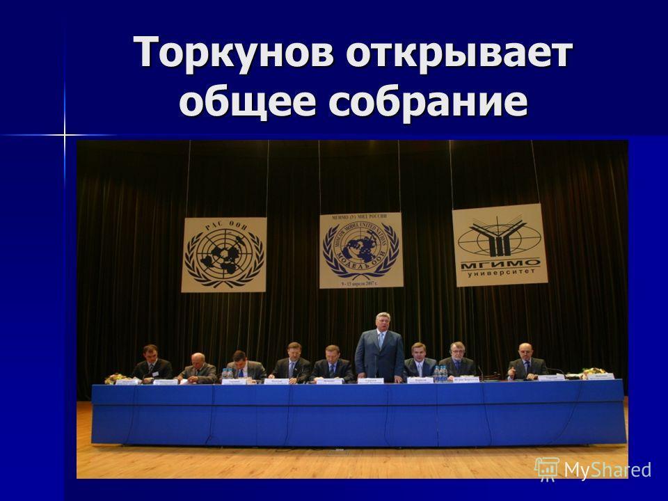 Торкунов открывает общее собрание