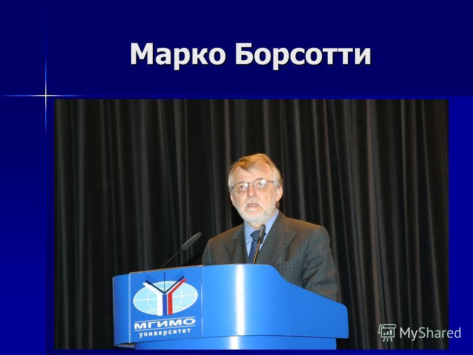 Марко Борсотти