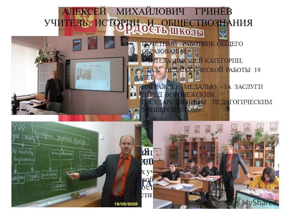 МОУ ПОДГОРЕНСКАЯ СОШ РОССОШАНСКОГО МУНИЦИПАЛЬНОГО РАЙОНА ВОРОНЕЖСКОЙ ОБЛАСТИ ПРЕДСТАВЛЯЕТ ГРИНЕВА АЛЕКСЕЯ МИХАЙЛОВИЧА ПРЕТЕНДЕНТА конкурсного отбора лучших учителей образовательных учреждений Воронежской области для денежного поощрения за высокие дос