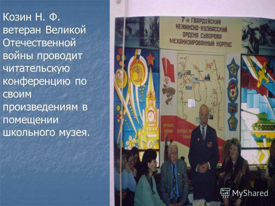 Козин Н. Ф. ветеран Великой Отечественной войны проводит читательскую конференцию по своим произведениям в помещении школьного музея.