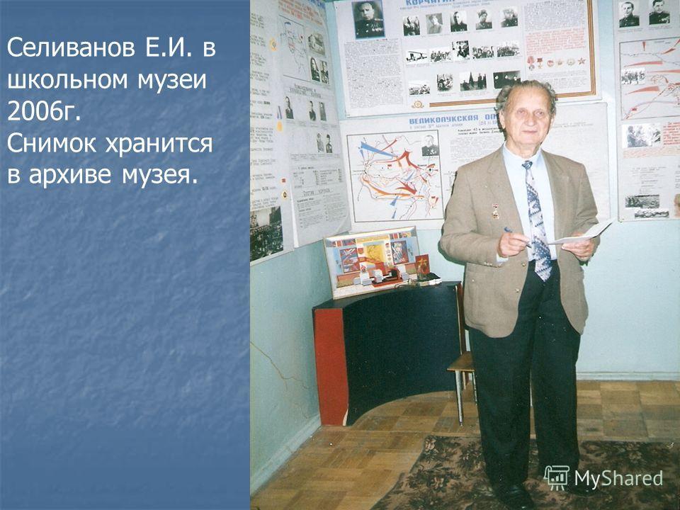 Селиванов Е.И. в школьном музеи 2006г. Снимок хранится в архиве музея.