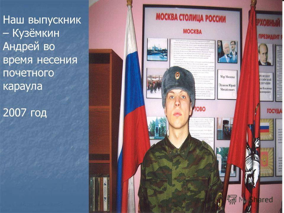 Наш выпускник – Кузёмкин Андрей во время несения почетного караула 2007 год
