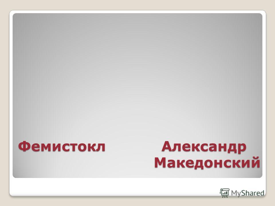 Фемистокл Александр Македонский