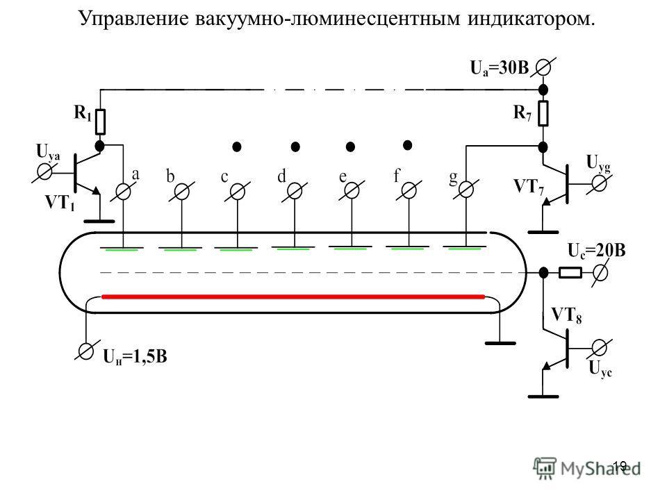 19 Управление вакуумно-люминесцентным индикатором.