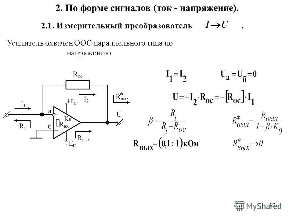 12 2. По форме сигналов (ток - напряжение). 2.1. Измерительный преобразователь. Усилитель охвачен ООС параллельного типа по напряжению.