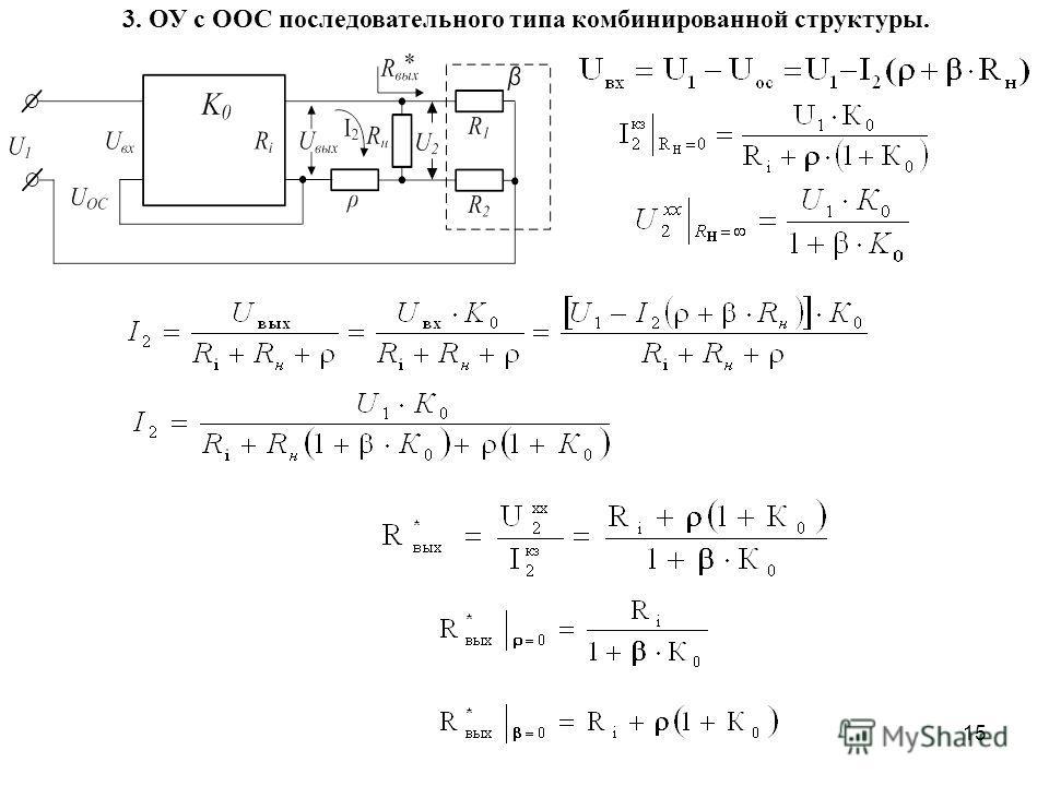 15 3. ОУ с ООС последовательного типа комбинированной структуры.