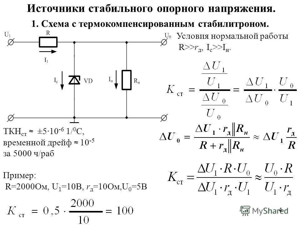 4 Источники стабильного опорного напряжения. 1. Схема с термокомпенсированным стабилитроном. ТКН ст ±5·10 -6 1/ 0 C, временной дрейф 10 -5 за 5000 ч/раб Условия нормальной работы R>>r д, I c >>I н. Пример: R=2000Ом, U 1 =10В, r д =10Ом,U 0 =5В