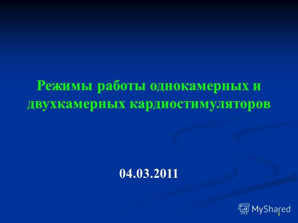 1 Режимы работы однокамерных и двухкамерных кардиостимуляторов 04.03.2011