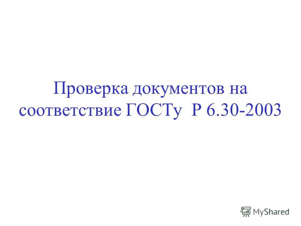 Проверка документов на соответствие ГОСТу Р 6.30-2003