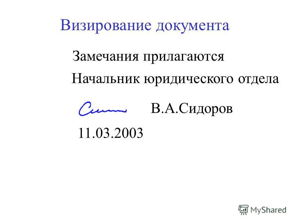 Замечания прилагаются 11.03.2003 Визирование документа Начальник юридического отдела В.А.Сидоров