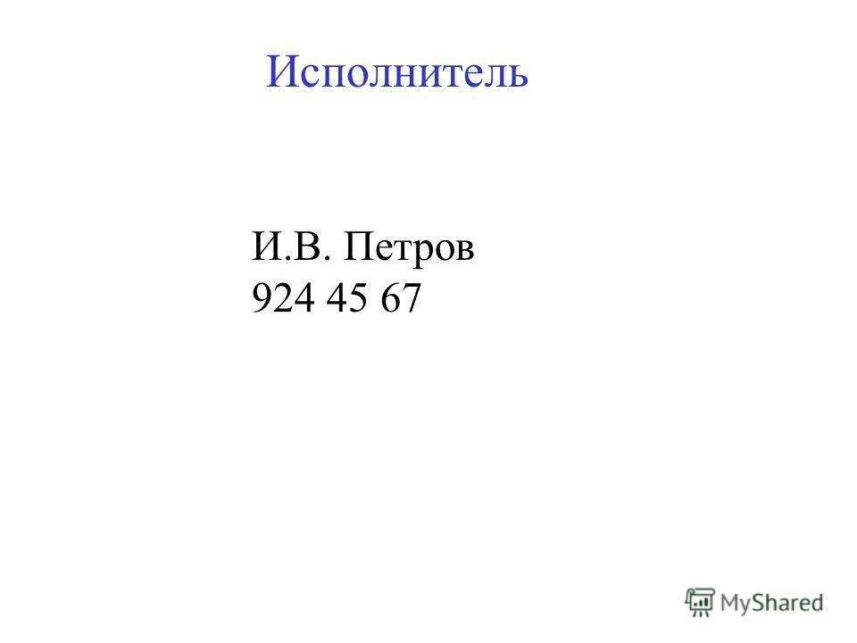 И.В. Петров 924 45 67