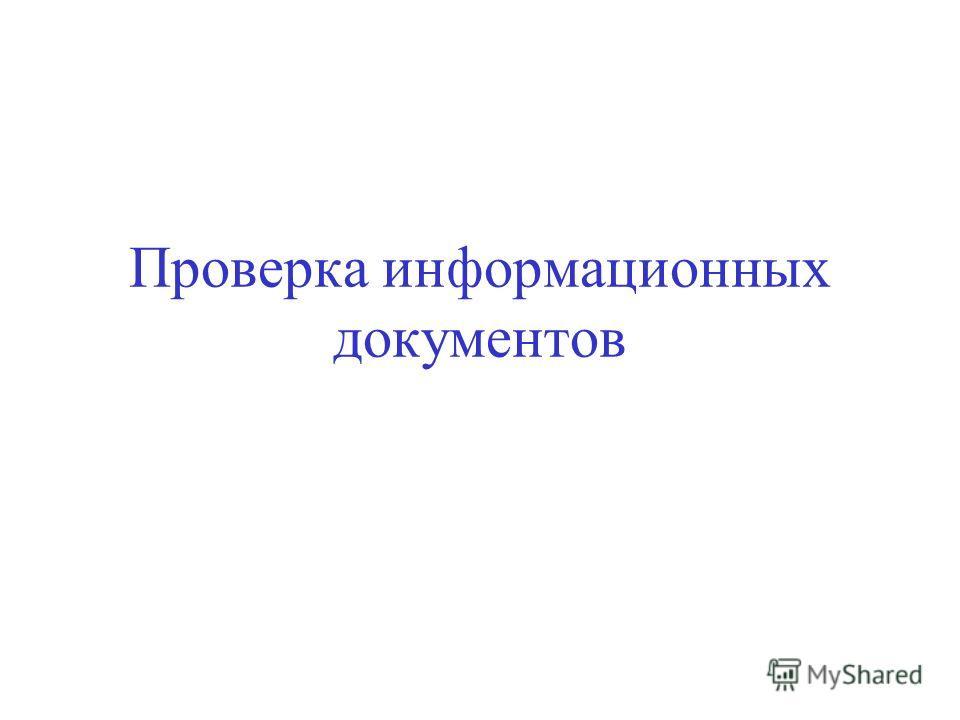 Проверка информационных документов