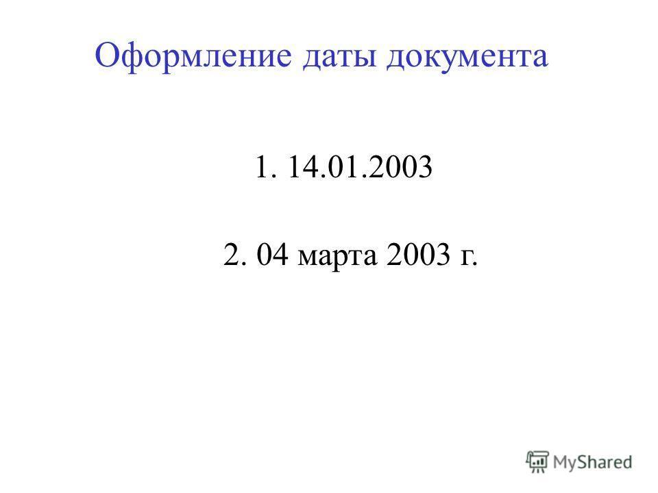 1. 14.01.2003 2. 04 марта 2003 г. Оформление даты документа