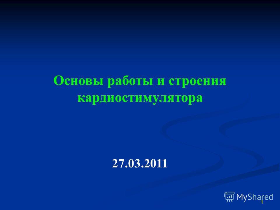 1 Основы работы и строения кардиостимулятора 27.03.2011