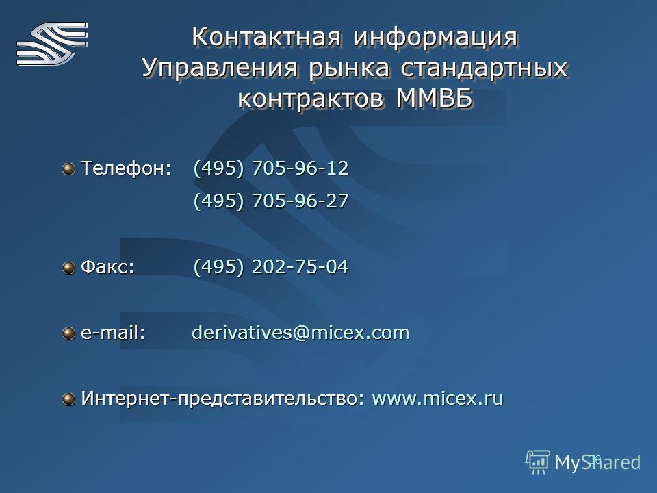30 Контактная информация Управления рынка стандартных контрактов ММВБ Телефон:(495) 705-96-12 (495) 705-96-27 Факс: (495) 202-75-04 Факс: (495) 202-75-04 e-mail: derivatives@micex.com e-mail: derivatives@micex.com Интернет-представительство: www.mice