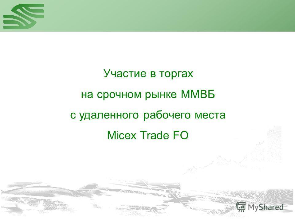 Участие в торгах на срочном рынке ММВБ с удаленного рабочего места Micex Trade FO
