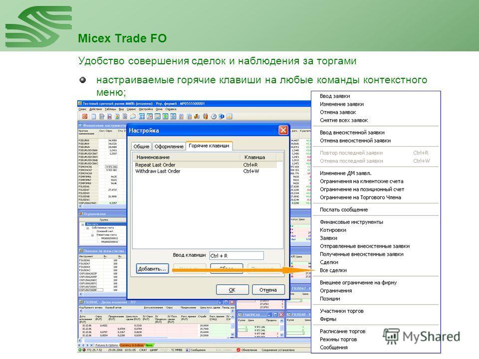 Micex Trade FO Удобство совершения сделок и наблюдения за торгами настраиваемые горячие клавиши на любые команды контекстного меню;