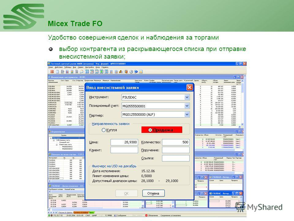 Micex Trade FO Удобство совершения сделок и наблюдения за торгами выбор контрагента из раскрывающегося списка при отправке внесистемной заявки;