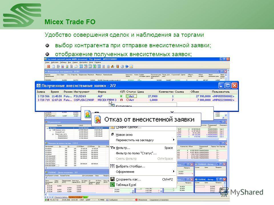 Micex Trade FO Удобство совершения сделок и наблюдения за торгами отображение полученных внесистемных заявок; выбор контрагента при отправке внесистемной заявки;