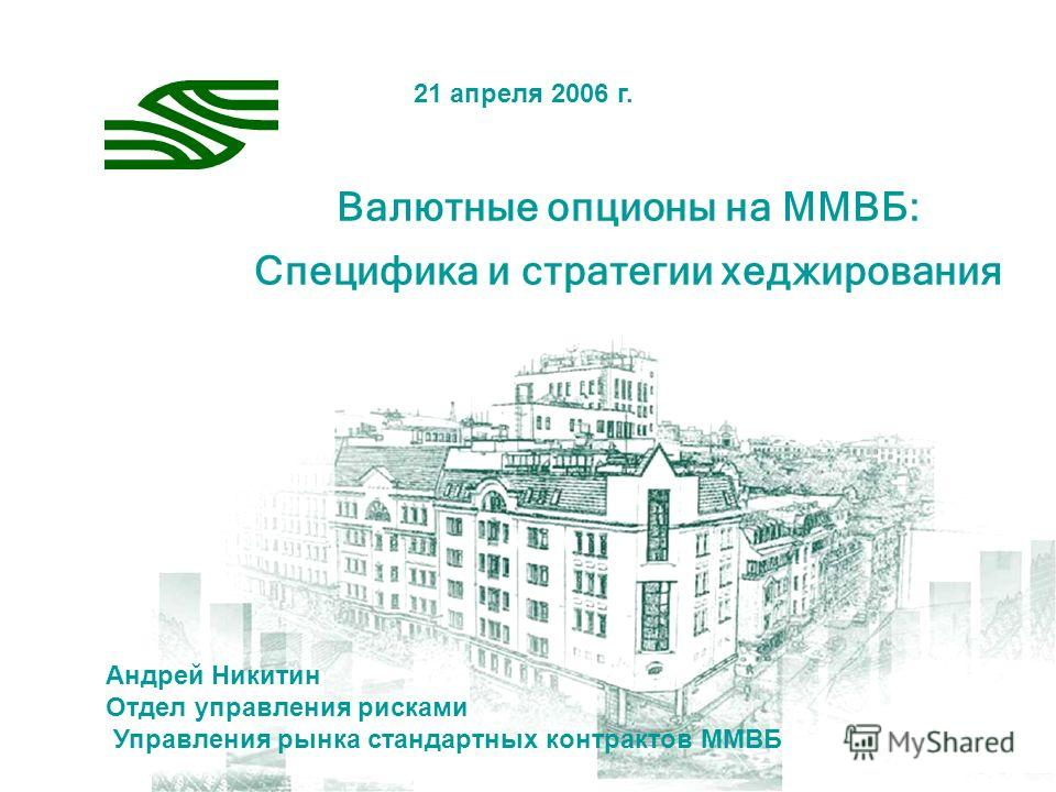 1 сентября 2005 г. Валютные опционы на ММВБ: Специфика и стратегии хеджирования Андрей Никитин Отдел управления рисками Управления рынка стандартных контрактов ММВБ 21 апреля 2006 г.