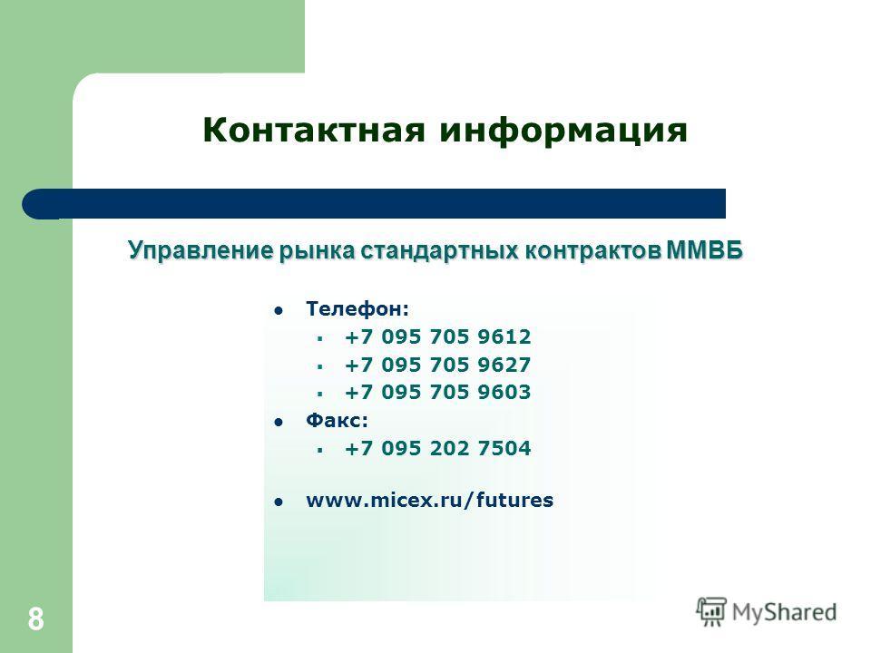 8 Телефон: +7 095 705 9612 +7 095 705 9627 +7 095 705 9603 Факс: +7 095 202 7504 www.micex.ru/futures Управление рынка стандартных контрактов ММВБ Контактная информация