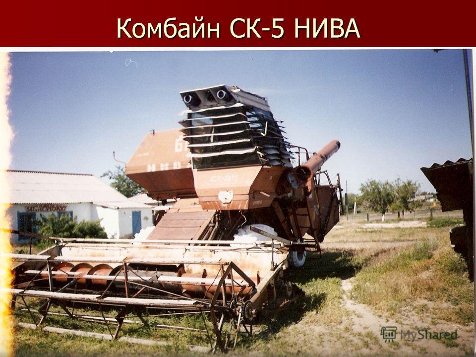 Комбайн СК-5 НИВА