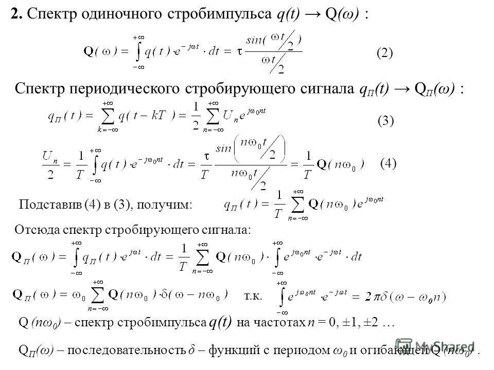 2. Спектр одиночного стробимпульса q(t) Q(ω) : Спектр периодического стробирующего сигнала q П (t) Q П (ω) : (2)(2) (3)(3) (4)(4) Подставив (4) в (3), получим: Отсюда спектр стробирующего сигнала: т.к. Q (nω 0 ) – спектр стробимпульса q(t) на частота