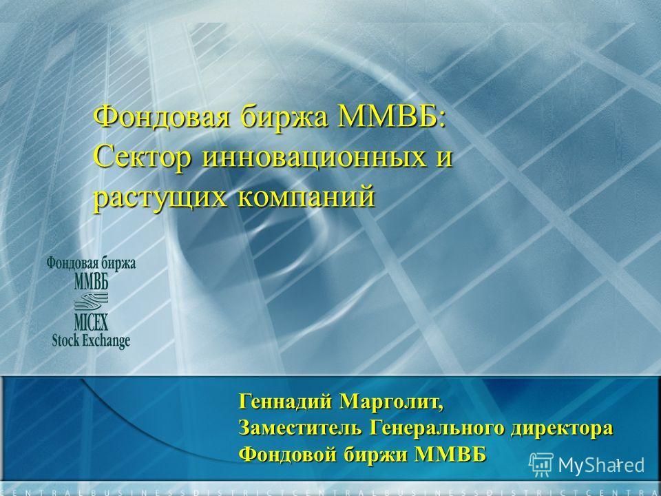 1 Фондовая биржа ММВБ: Сектор инновационных и растущих компаний Геннадий Марголит, Заместитель Генерального директора Фондовой биржи ММВБ