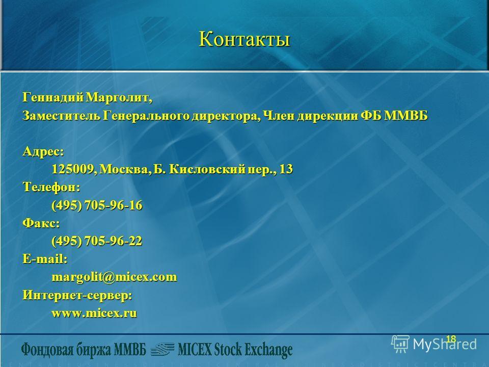 18Контакты Геннадий Марголит, Заместитель Генерального директора, Член дирекции ФБ ММВБ Адрес: 125009, Москва, Б. Кисловский пер., 13 Телефон: (495) 705-96-16 Факс: (495) 705-96-22 E-mail: margolit@micex.com Интернет-сервер: www.micex.ru