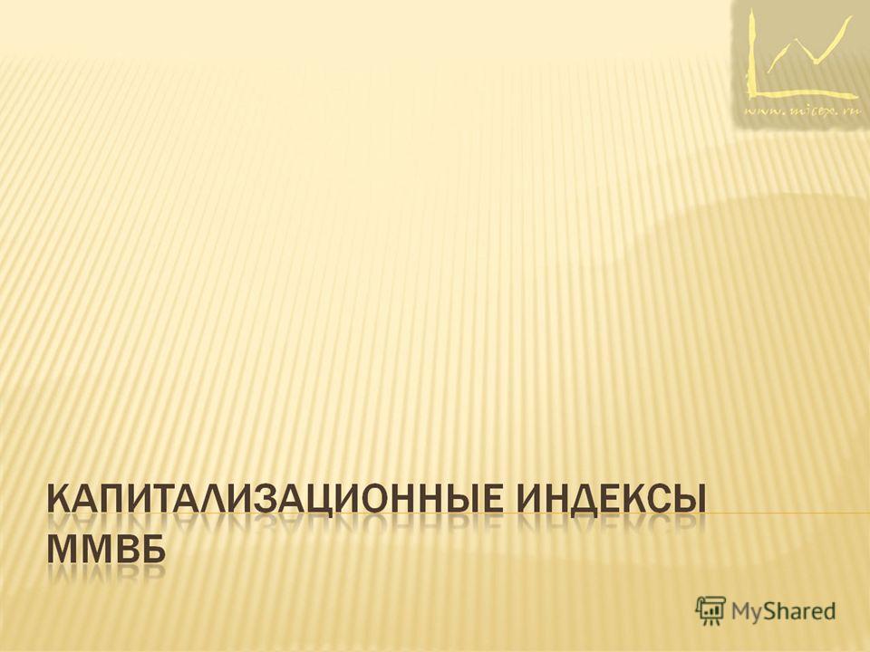 презентации ммвб