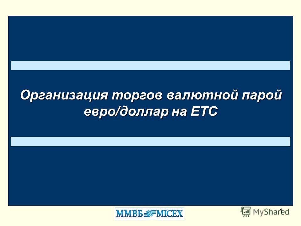 1 Организация торгов валютной парой евро/доллар на ЕТС