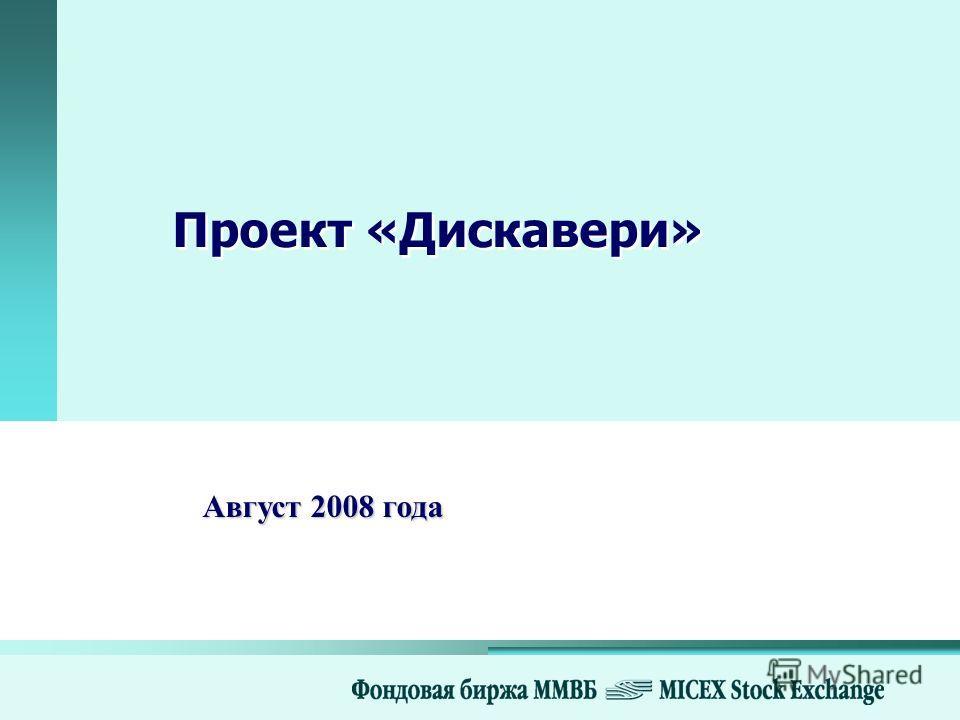 Проект «Дискавери» Август 2008 года