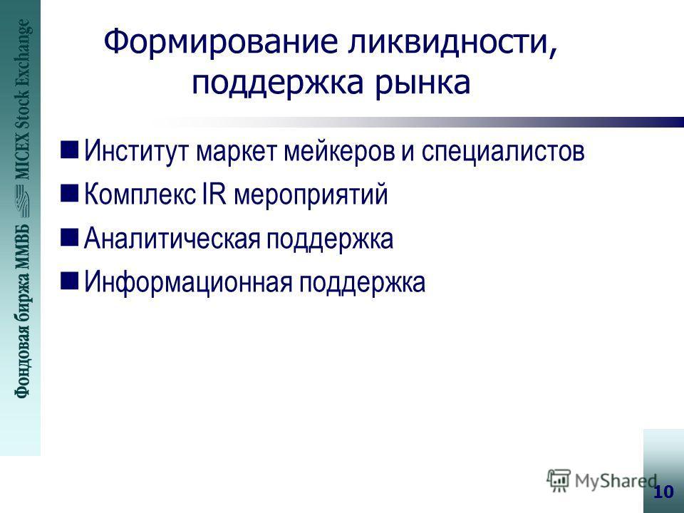 10 Формирование ликвидности, поддержка рынка nИнститут маркет мейкеров и специалистов nКомплекс IR мероприятий nАналитическая поддержка nИнформационная поддержка