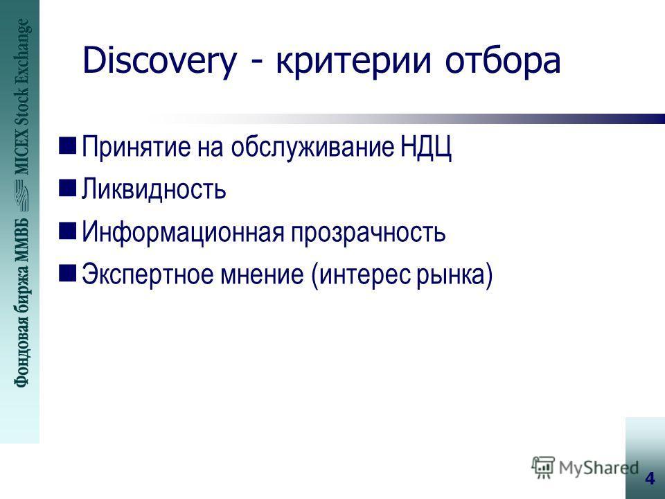 4 Discovery - критерии отбора nПринятие на обслуживание НДЦ nЛиквидность nИнформационная прозрачность nЭкспертное мнение (интерес рынка)