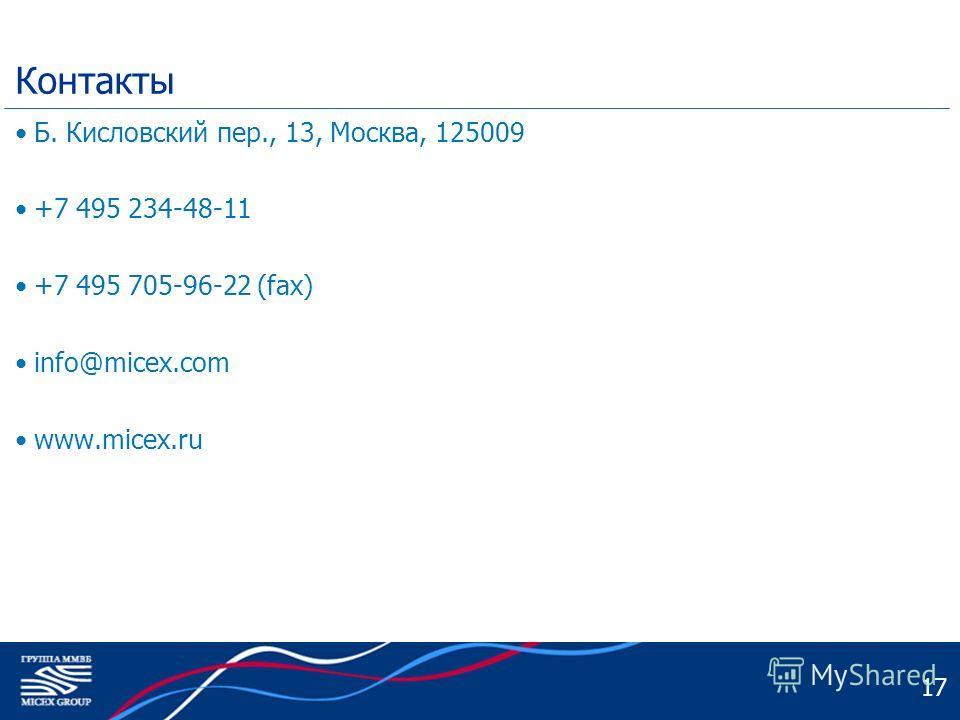 17 Контакты Б. Кисловский пер., 13, Москва, 125009 +7 495 234-48-11 +7 495 705-96-22 (fax) info@micex.com www.micex.ru